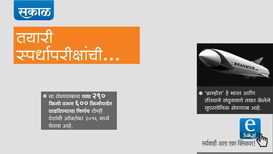 sakal news esakal news competitive exam news series upsc mpsc India-Russia defence deals