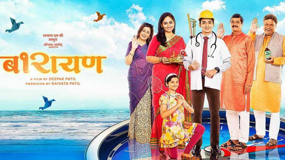 Marathi News Entertainment News Barayan Movie Trailer esakal facebook Live