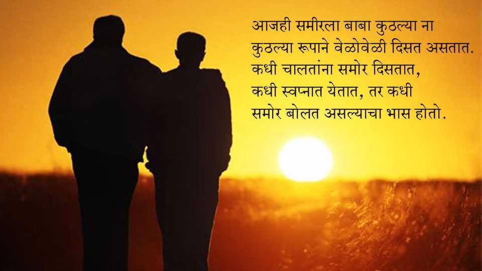 Madhu Nimkar relationship father love esakal blog openspace