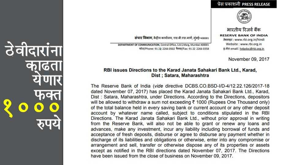 Marathi news breaking news in Marathi Karad Janata Cooperative Bank RBI
