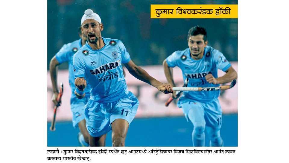 Kumar-Hockey-World-Cup