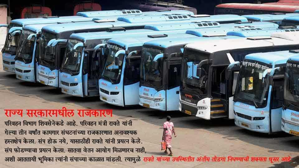 Marathi news MSRTC strike Diwali season writes Dnyaneshwar Bijale