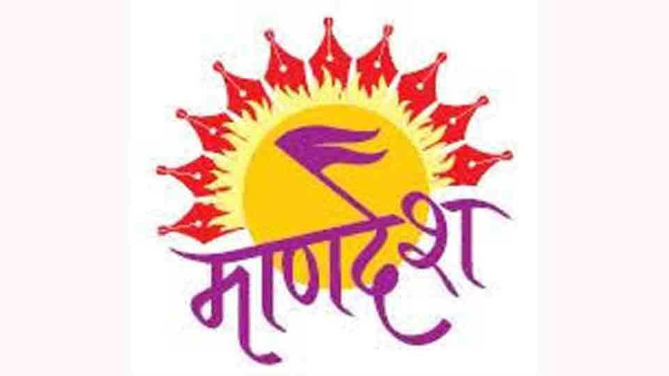 Mandeva Foundation will soon in Pune Says President Ashokrao Mane