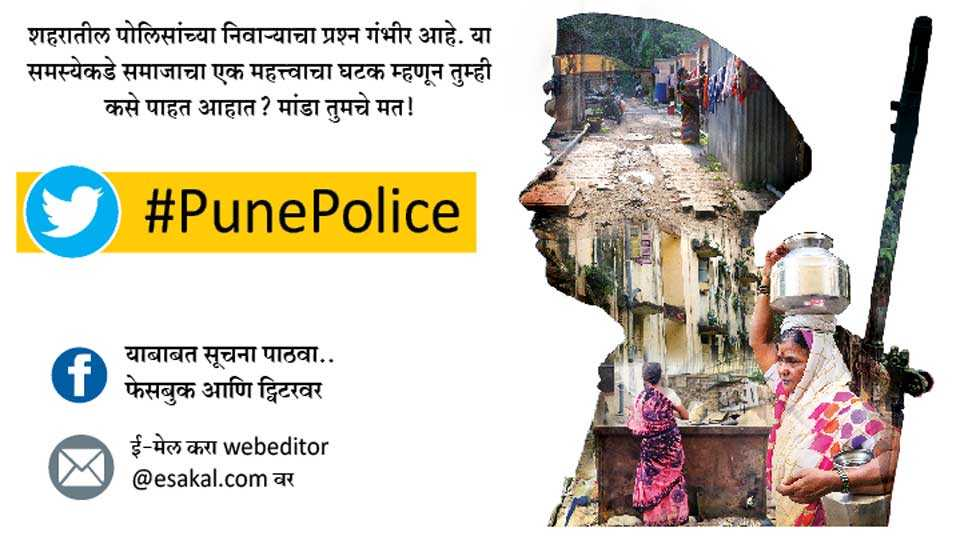 Pune-Police