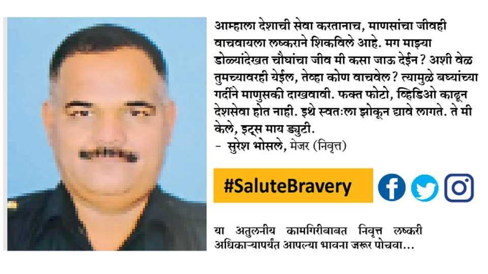SaluteBravery