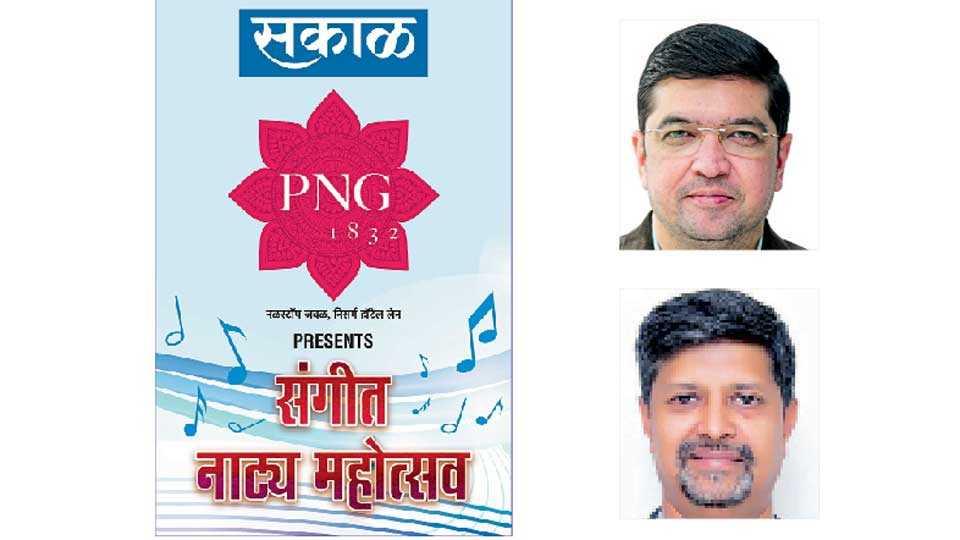Sangeet-Natya-Mahotsav