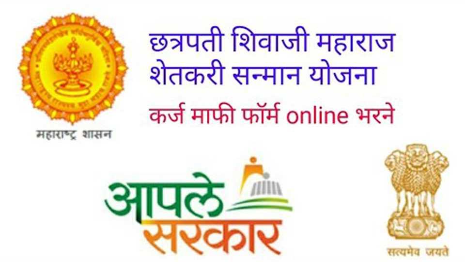 Deprived the farmer from Chhatrapati Shivaji Maharaj Shetkari Sanman Yojna