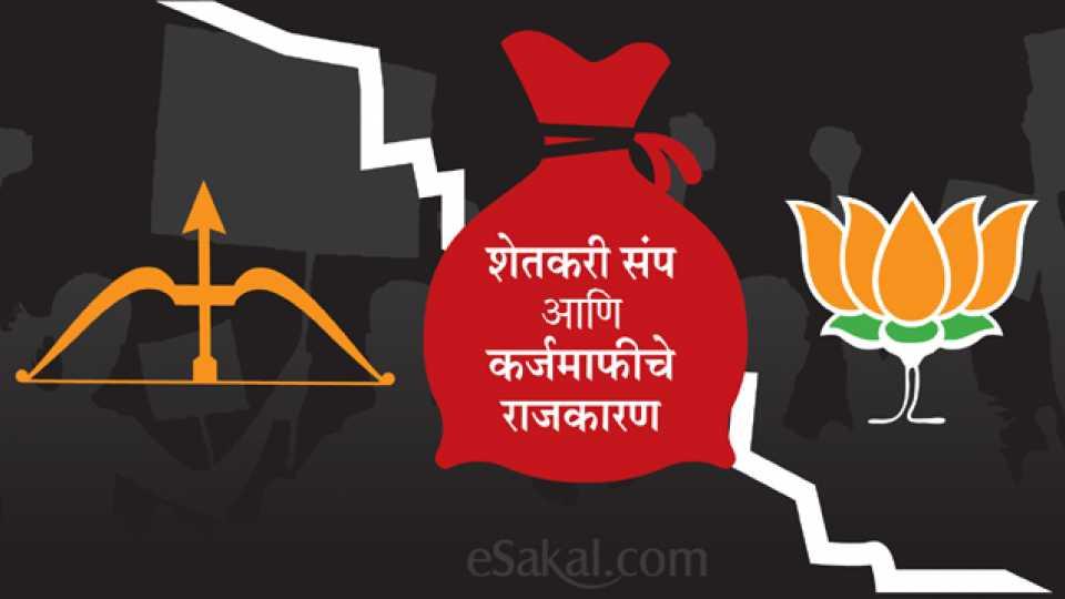shiv sena criticize BJP on farmer loan waiver
