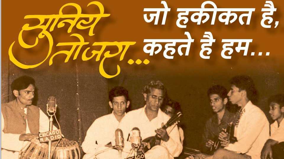 Article in Saptaranga by Suhas Kirloskar