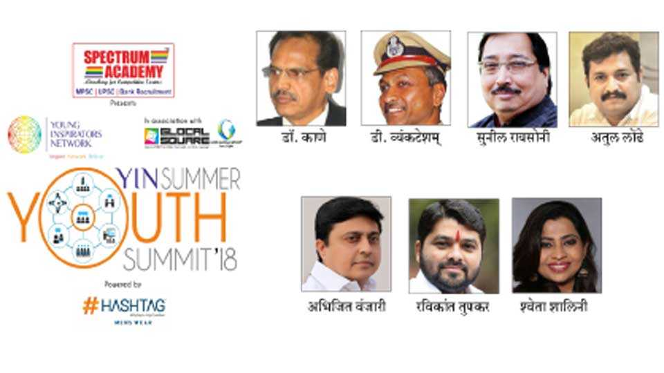 Summer-Youth-Summit