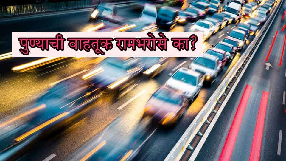 traffic issue