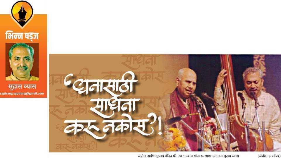 suhas vyas write article in saptarang
