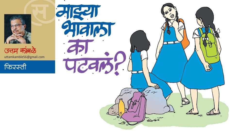 uttam kambale writes about school girls dialogues