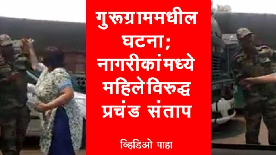 Marathi news Gurugram woman arrested for slapping, abusing army man