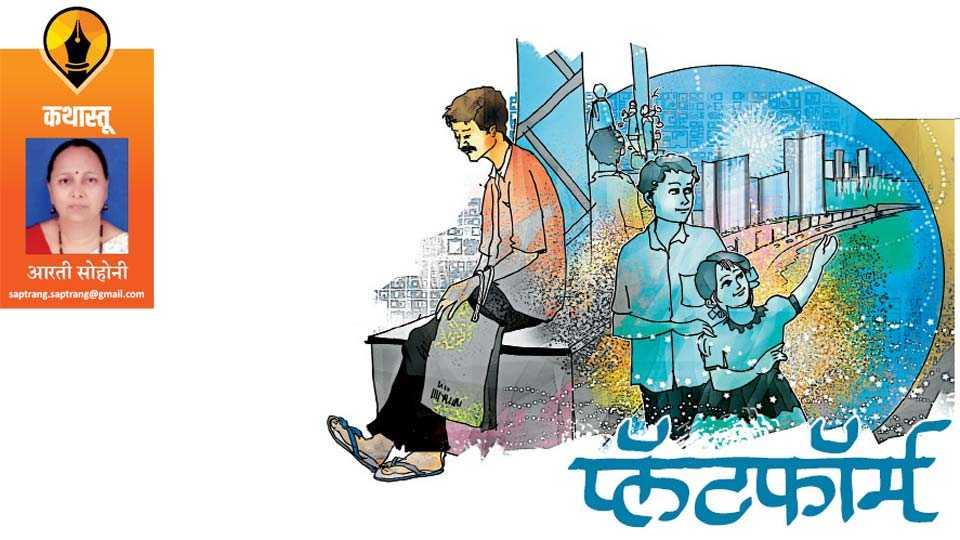 aarti sohoni write article in saptarang