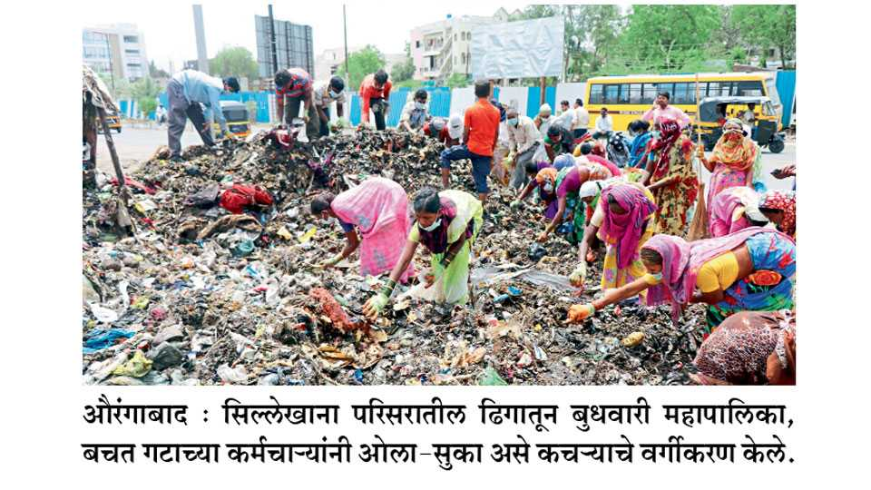 aurangabad garbage file photo