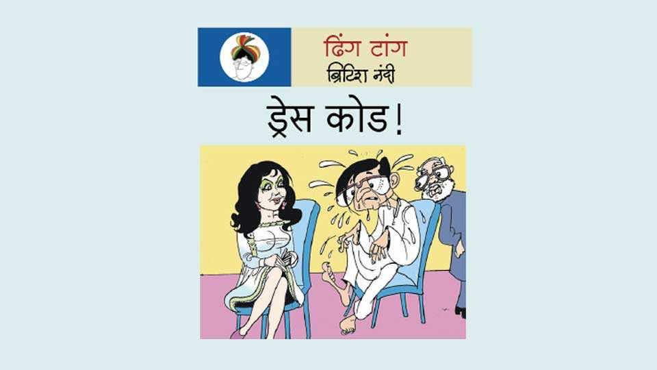sakal editorial dhing tang british nandi dress code marathi news sakal news