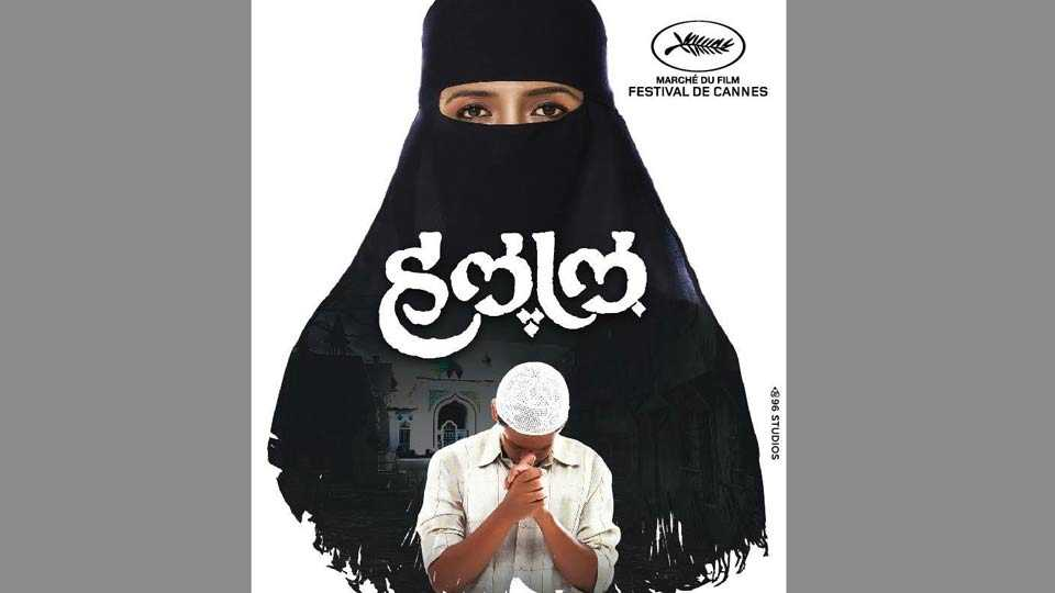 Halal movie poster