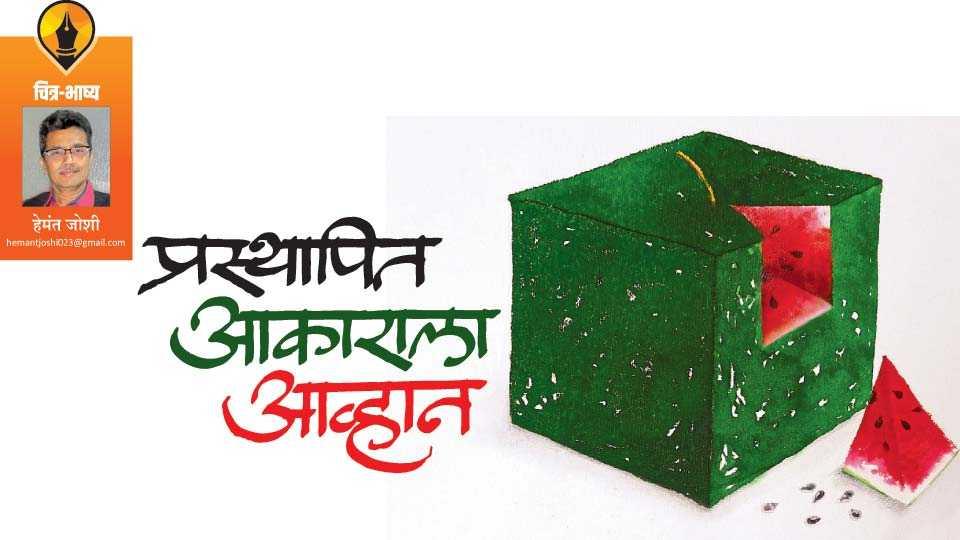 hemant joshi write article in saptarang