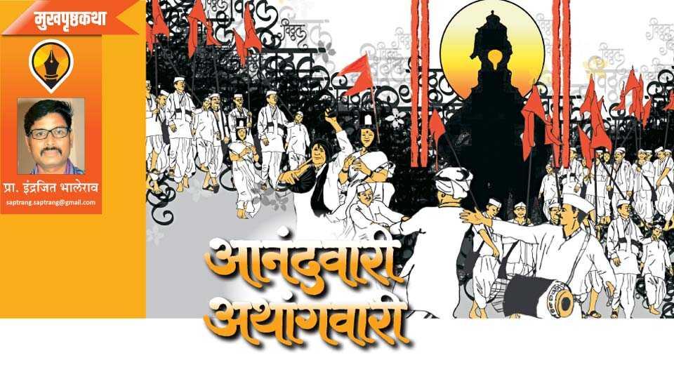 prof indrajit bhalerao