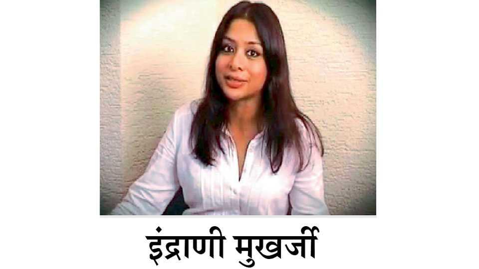 indrani-mukharji