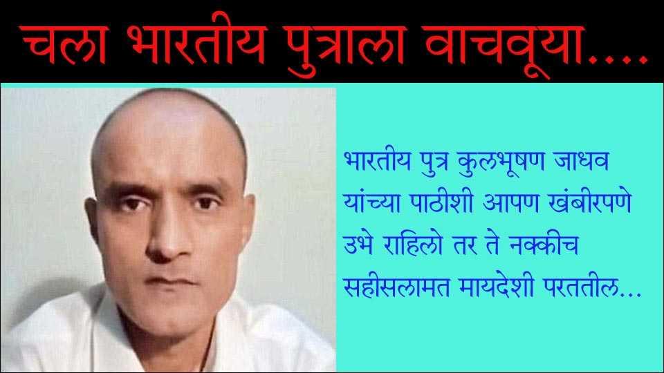 santosh dhaybar writes blog regardiing kulbhushan jadhav
