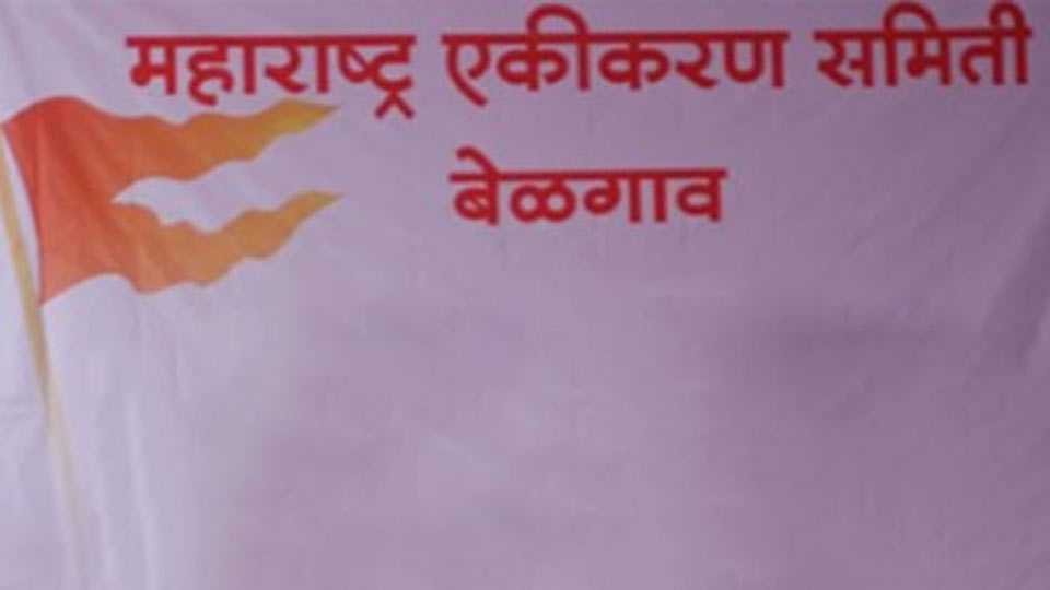 Karnataka bandh on June 12 to ban Maharashtra Integration Committee