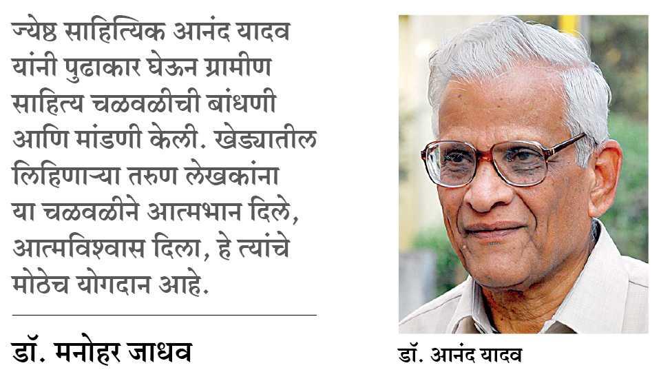 manohar-jadhav