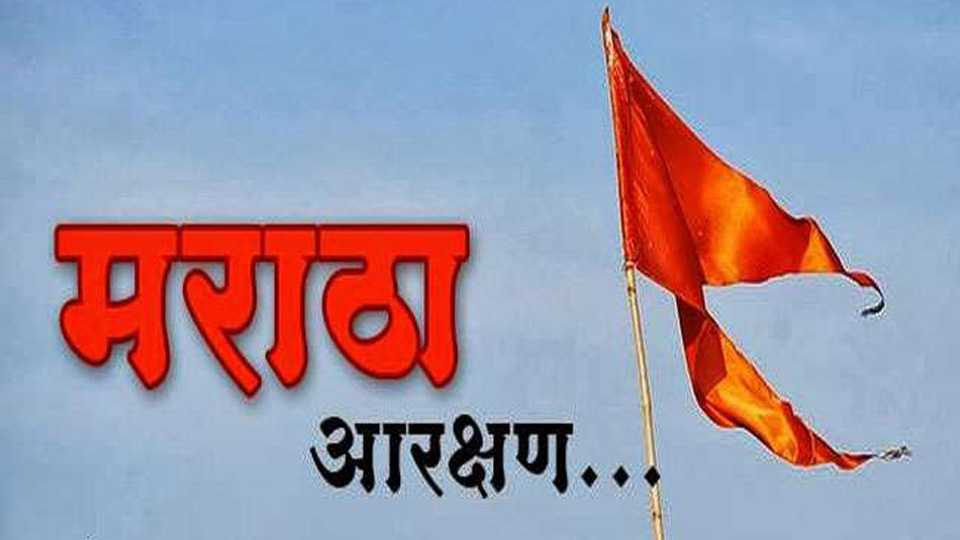 Decision on Maratha reservation at friday