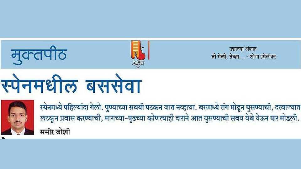 spain bus service writes about samir joshi