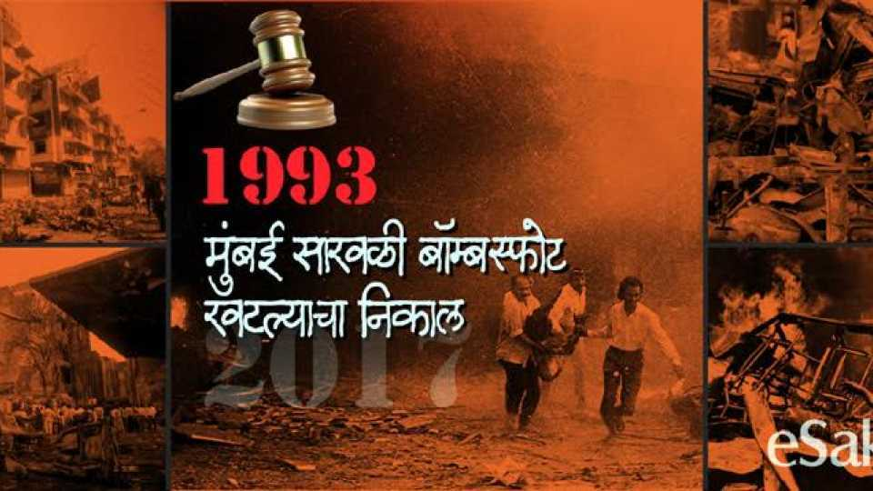 1993 Mumbai blasts case: Fate of Abu Salem, four others decided by TADA court