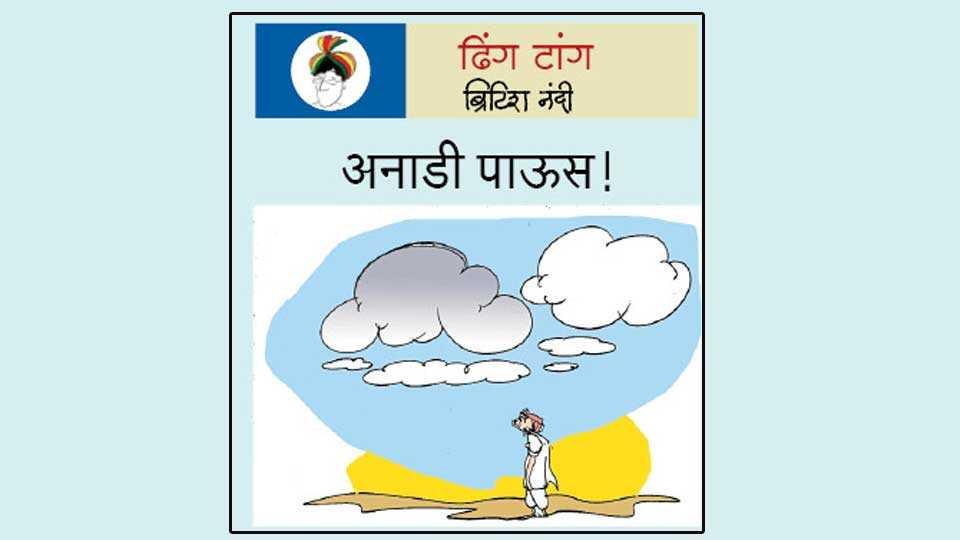 dhing tang british nandi sakal editorial marathi news