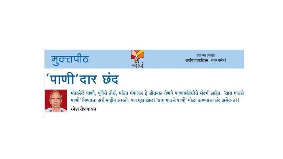 muktapeeth writes Ramesh vaishampayan