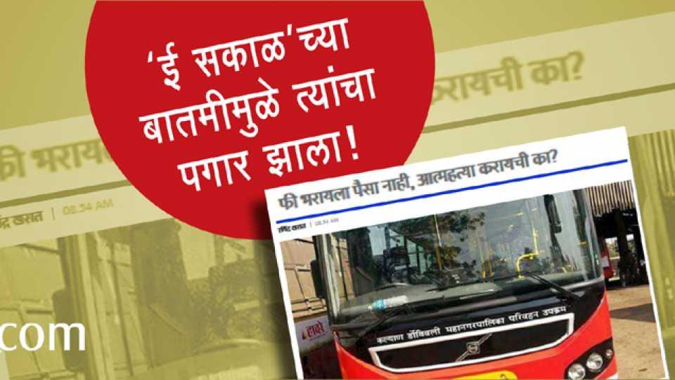 kalyan dombiwali news marathi news maharashtra news KDMC payment issue