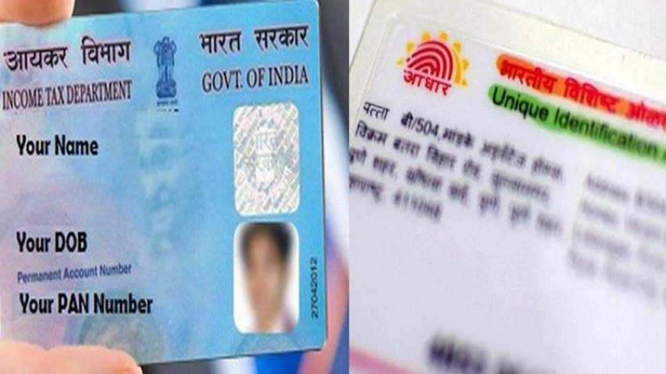 IT department launches new facility to link Aadhaar with PAN
