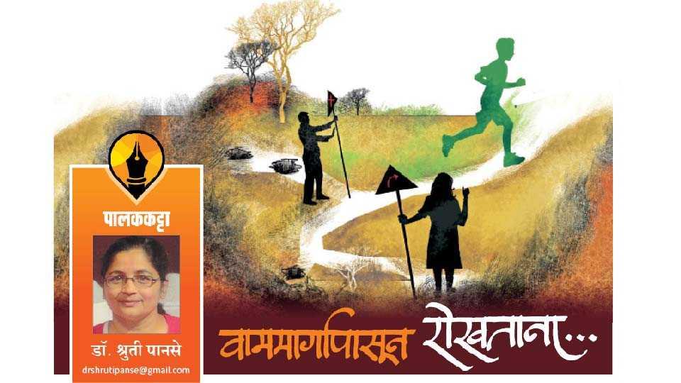 dr shruti panse write article in saptarang