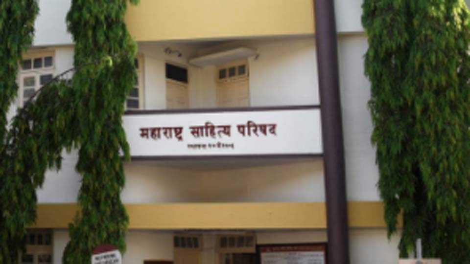 Maharashtra Sahitya Parishad Pune
