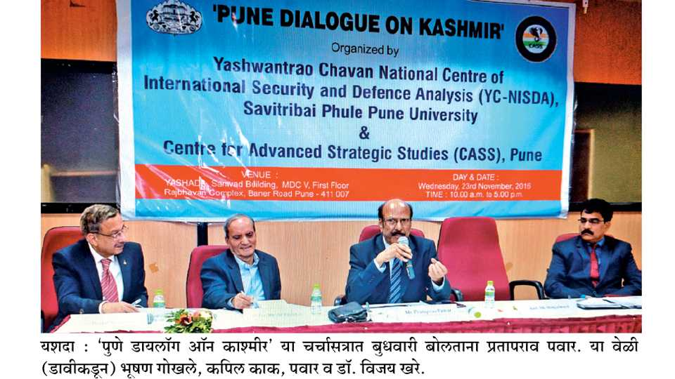 pune-dialogue-on-kashmir