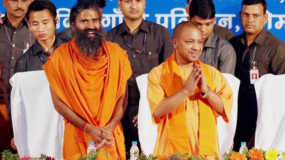 ramdevbaba and yogi adityanath