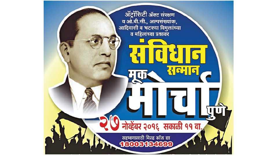 savidhan-morcha