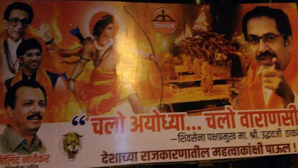 Chalo Ayodhya, Shivsena show poster in  Mumbai