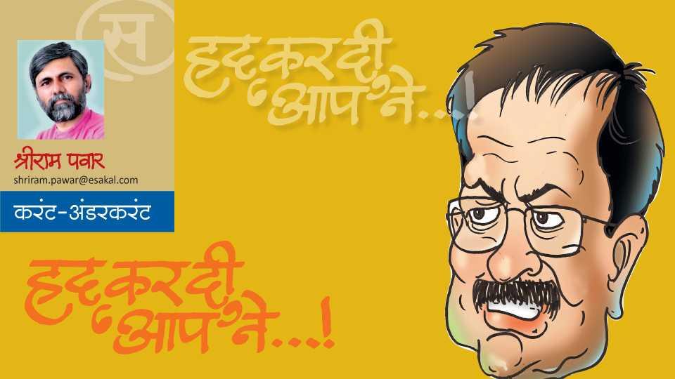 shreeram pawar writes about Arvinda kejariwal AAP