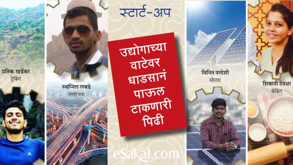 Startup Culture in Marathi