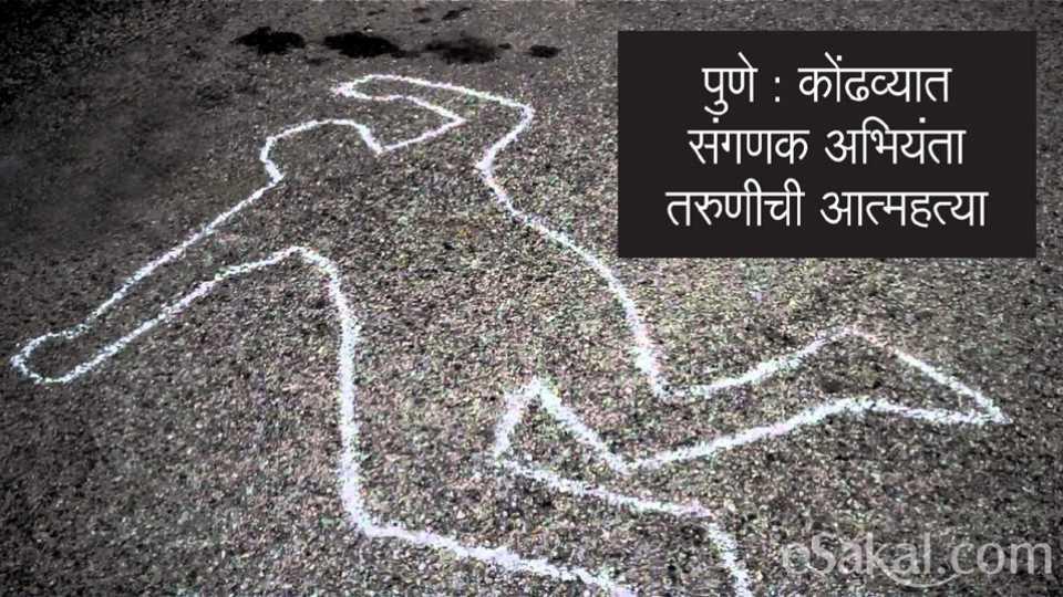 Pune: Computer engineer girl suicide in Kondhwa