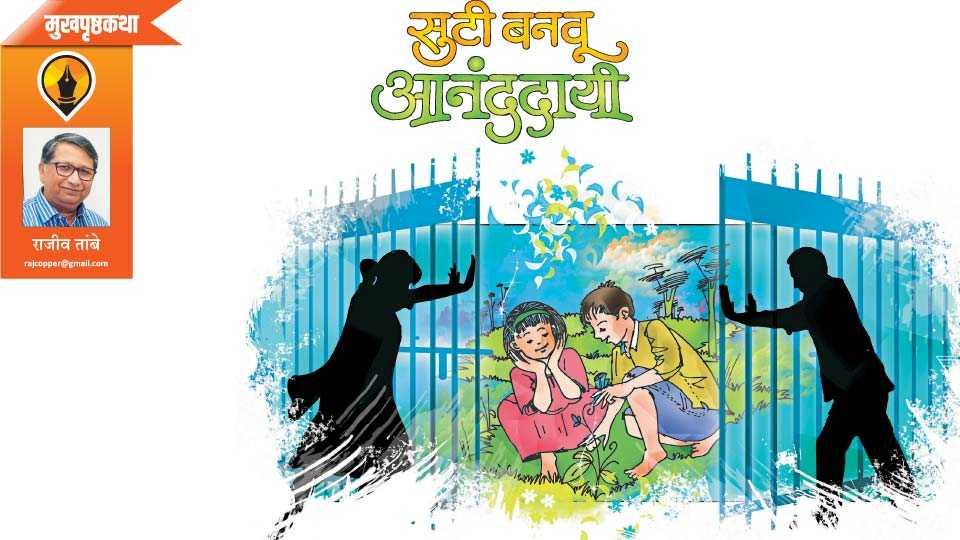 rajiv tambe write school article in saptarang