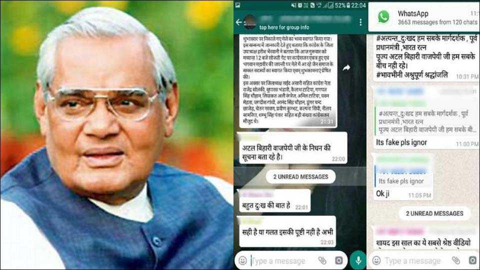 Atal Bihari Vajpayee's death reports are going viral on social media