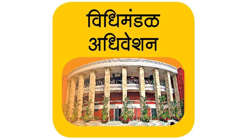 vidhimandal-adhiveshan