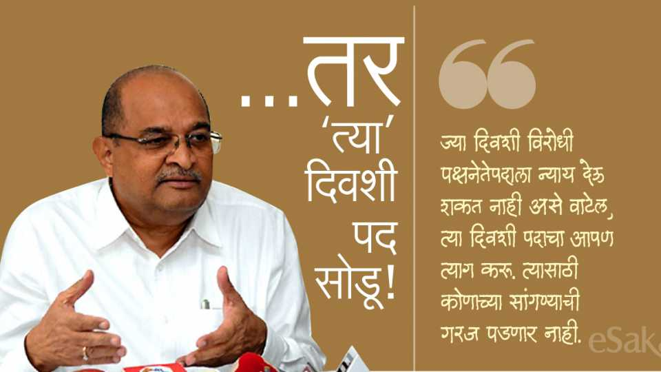 Congress leader Radha Krushan Vikhe patil interview