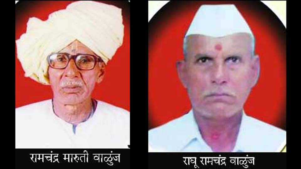 ramchandra walunj and son raghu walunj
