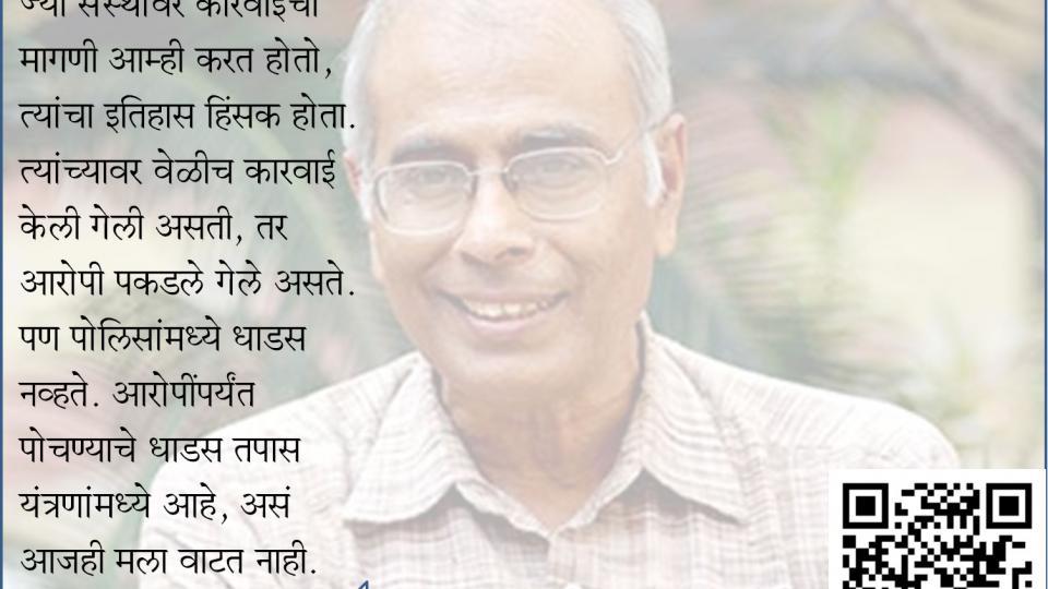 महाराष्ट्र विचारवंतांना सुरक्षित वाटावाः हमीद
